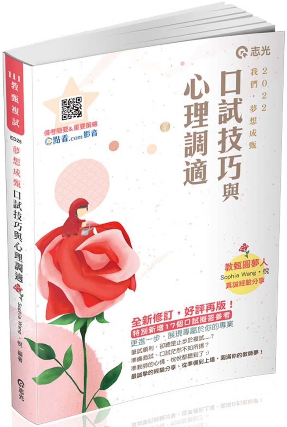 教甄複試:口試技巧與心理調適(...
