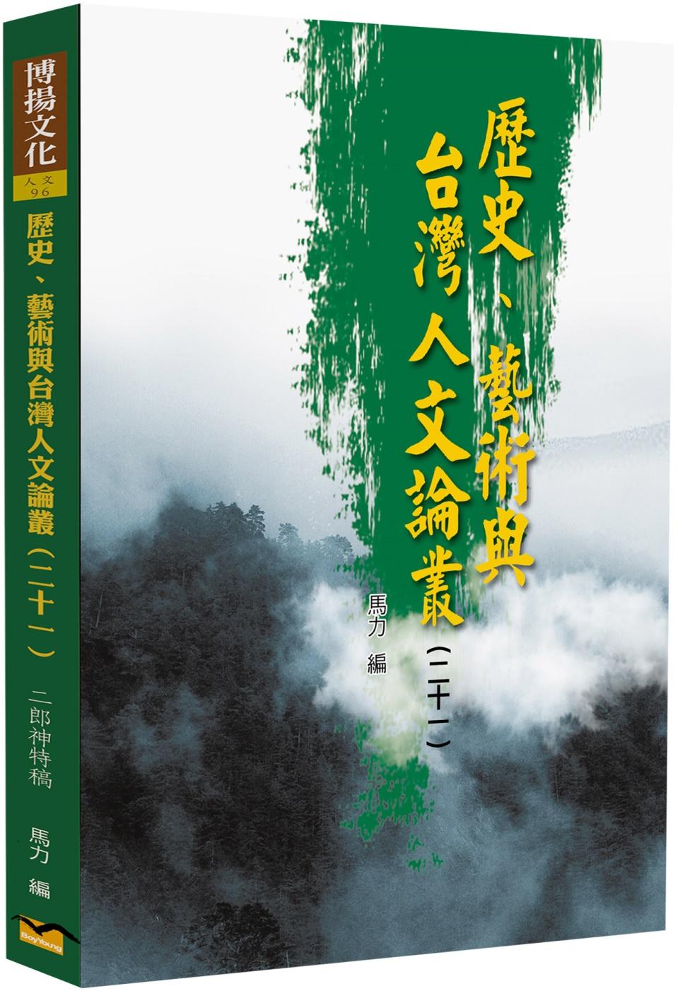 歷史、藝術與台灣人文論叢(21...