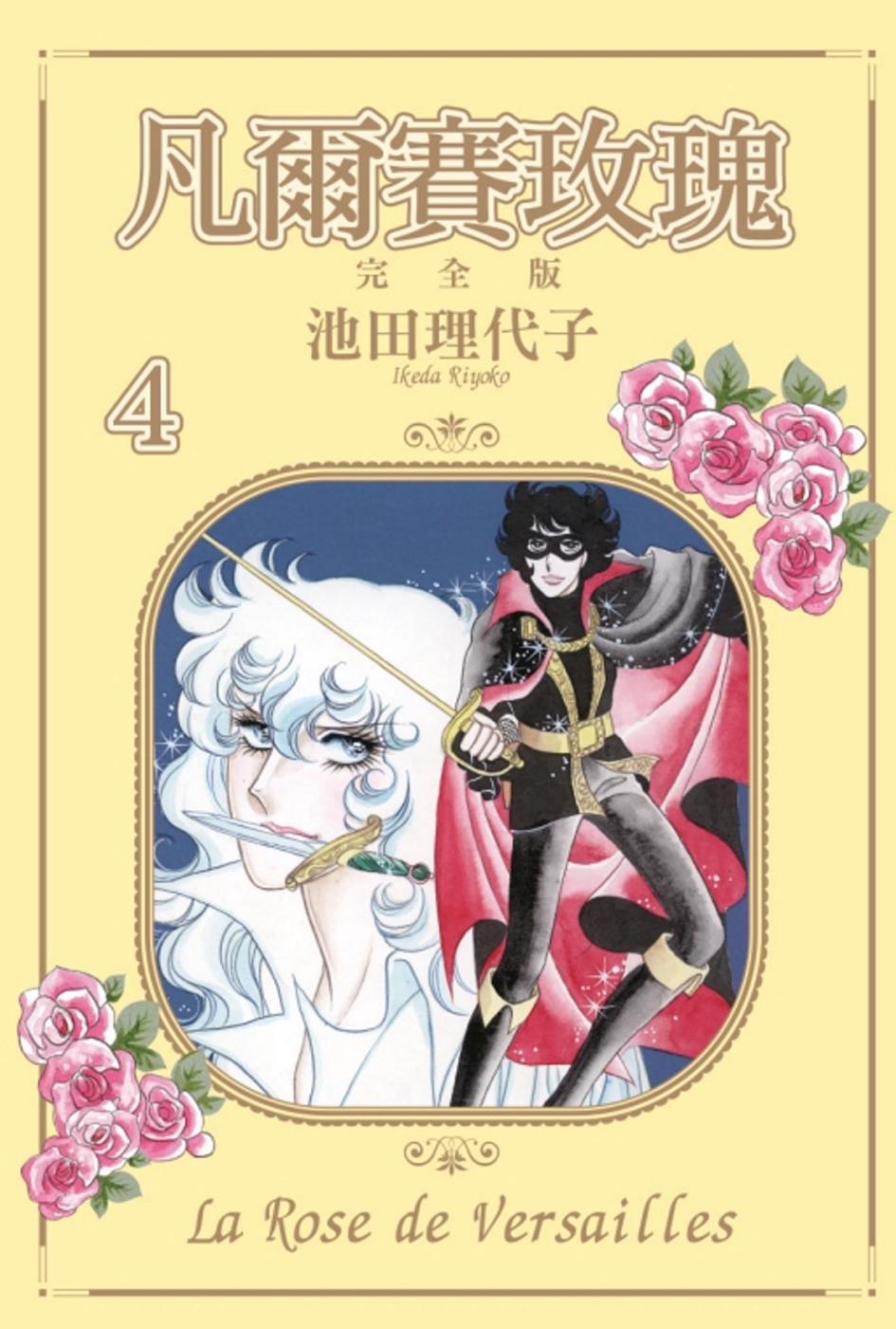 凡爾賽玫瑰 完全版 4 (首刷...