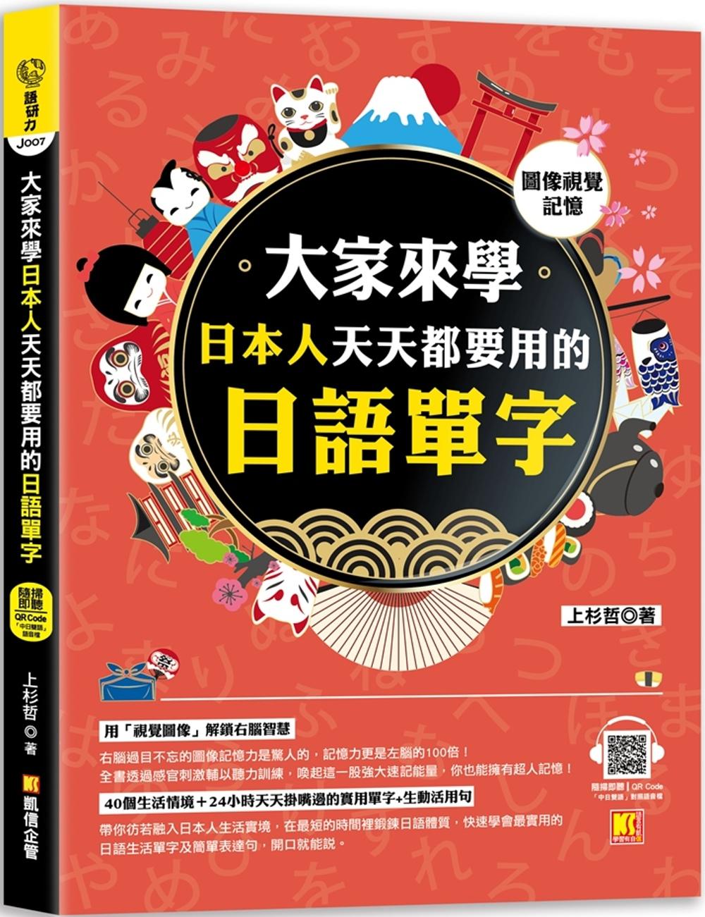 (圖像視覺記憶)大家來學日本人...