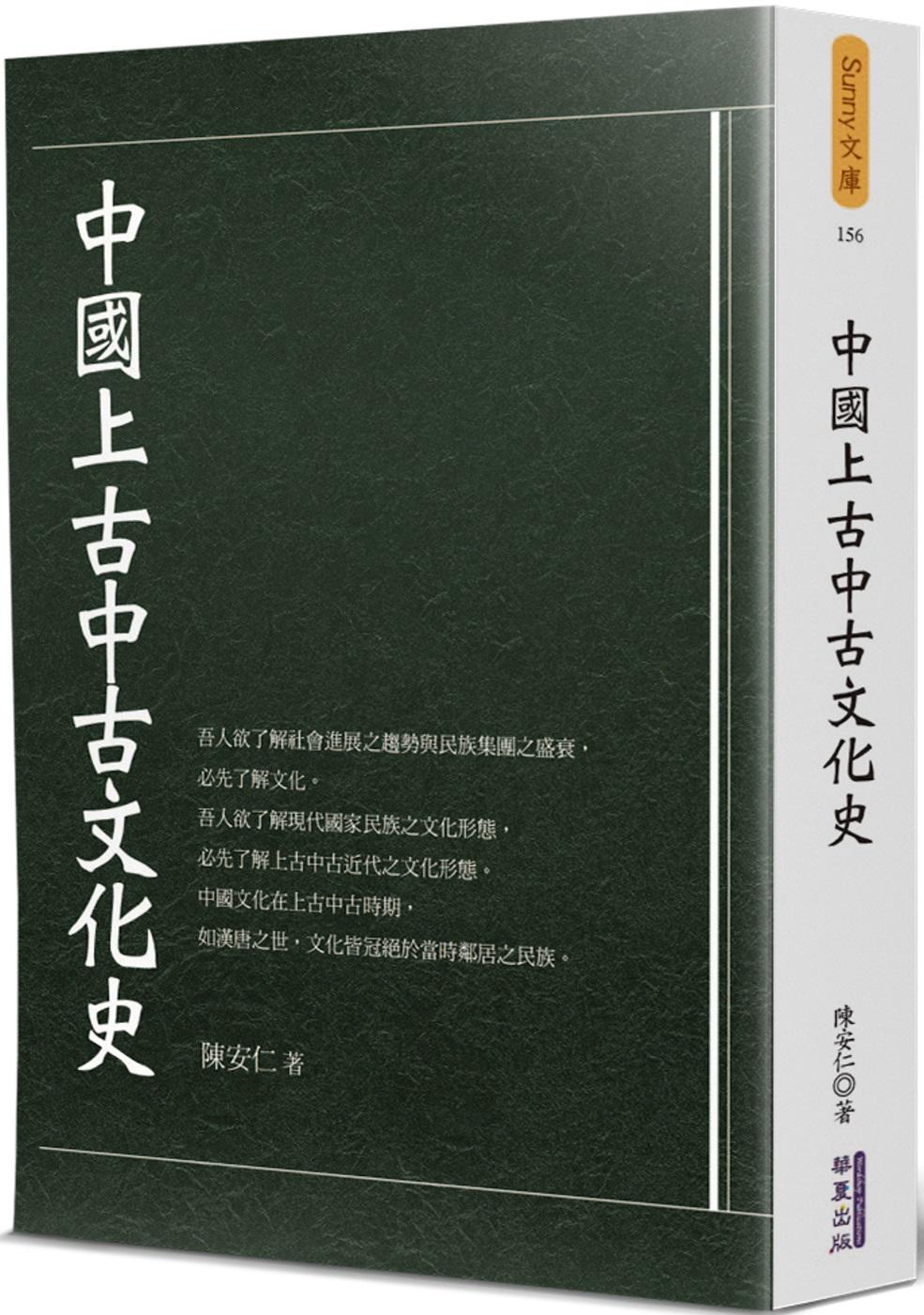 中國上古中古文化史