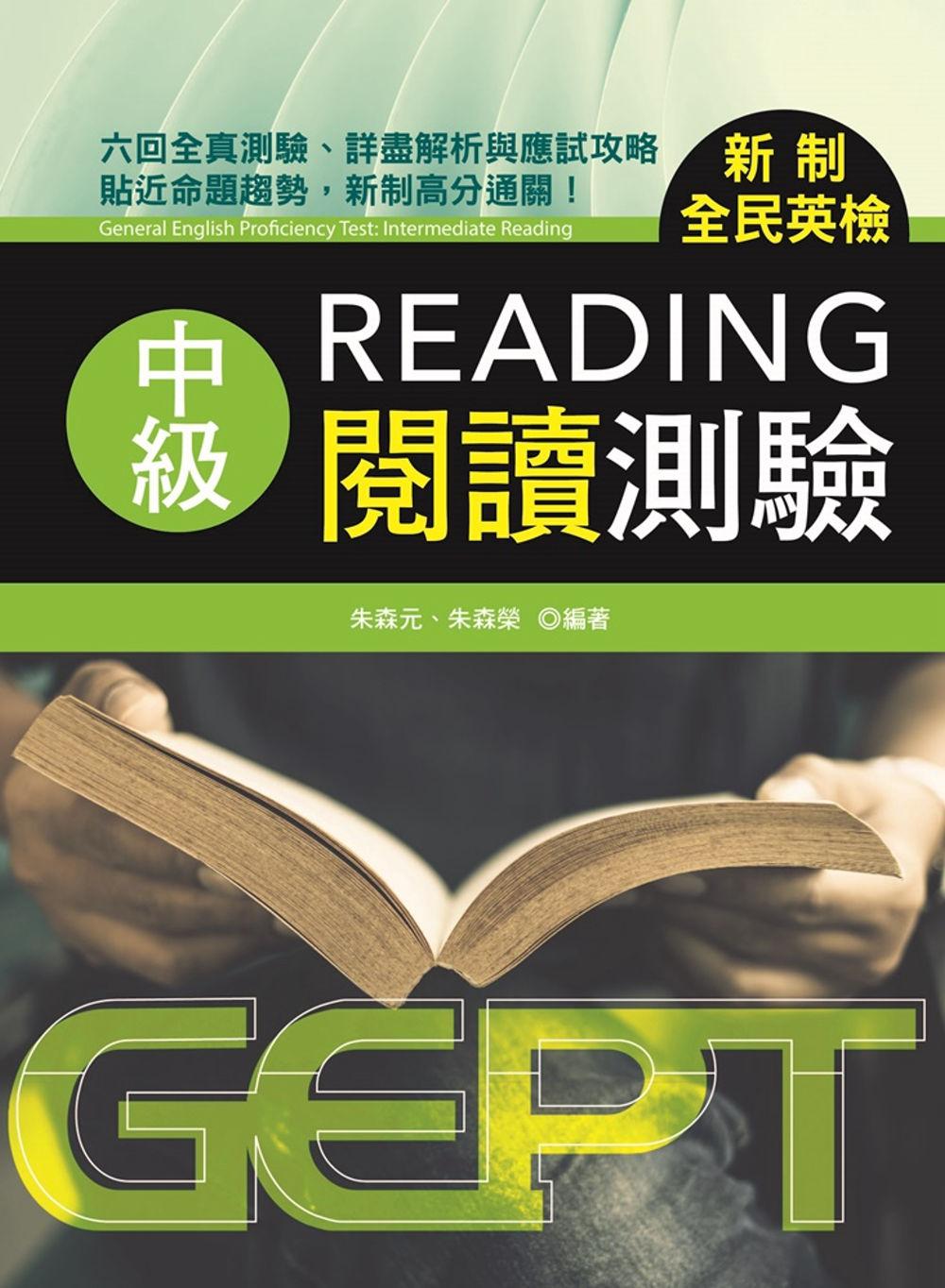 新制全民英檢中級閱讀測驗