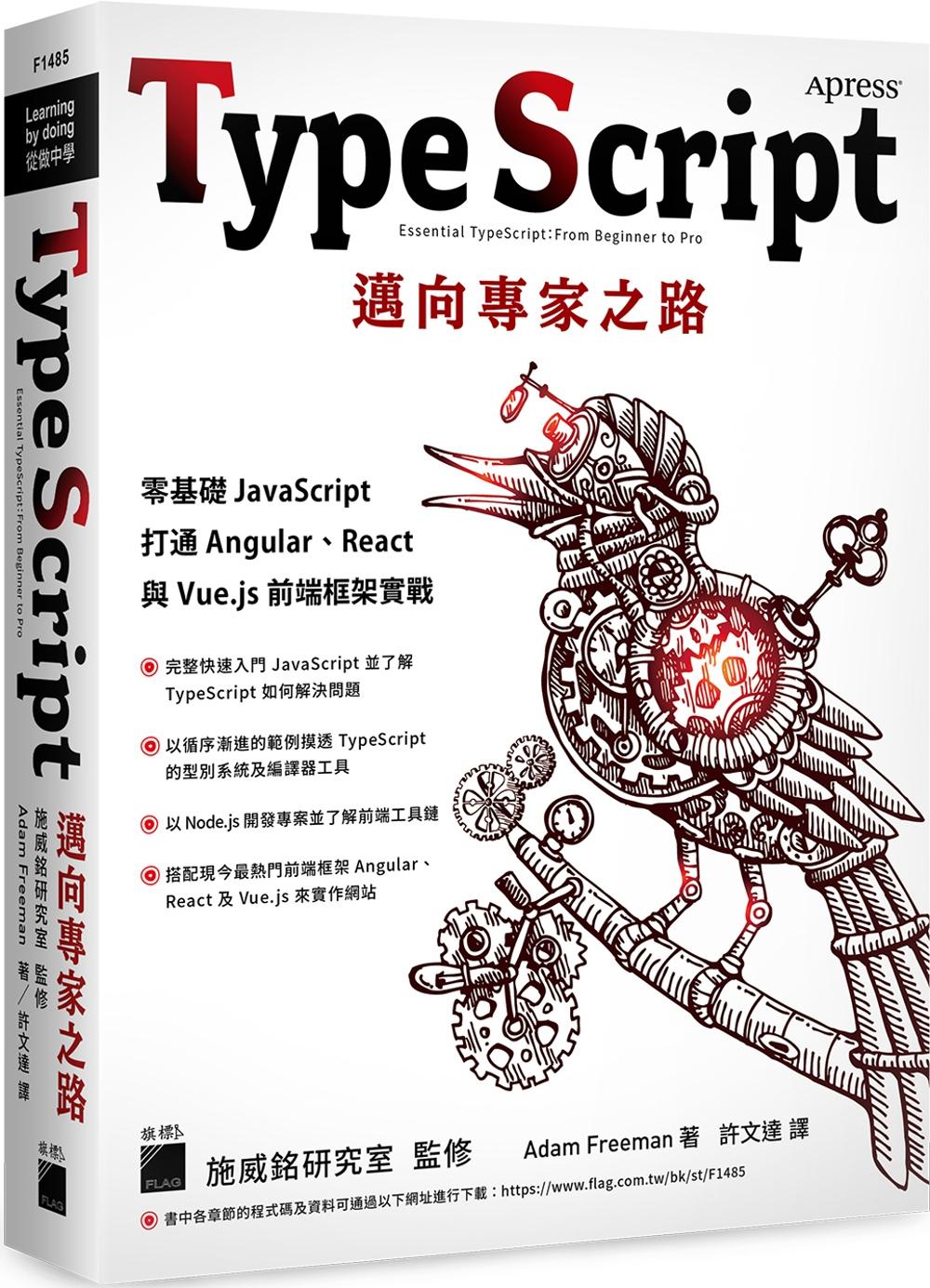 TypeScript 邁向專家...