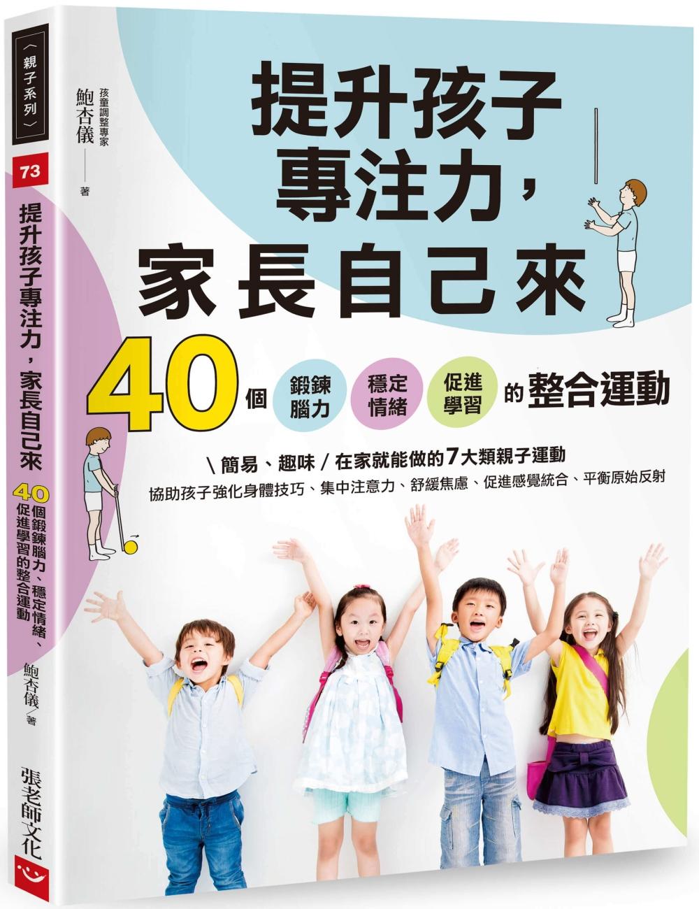 提升孩子專注力,家長自己來:4...
