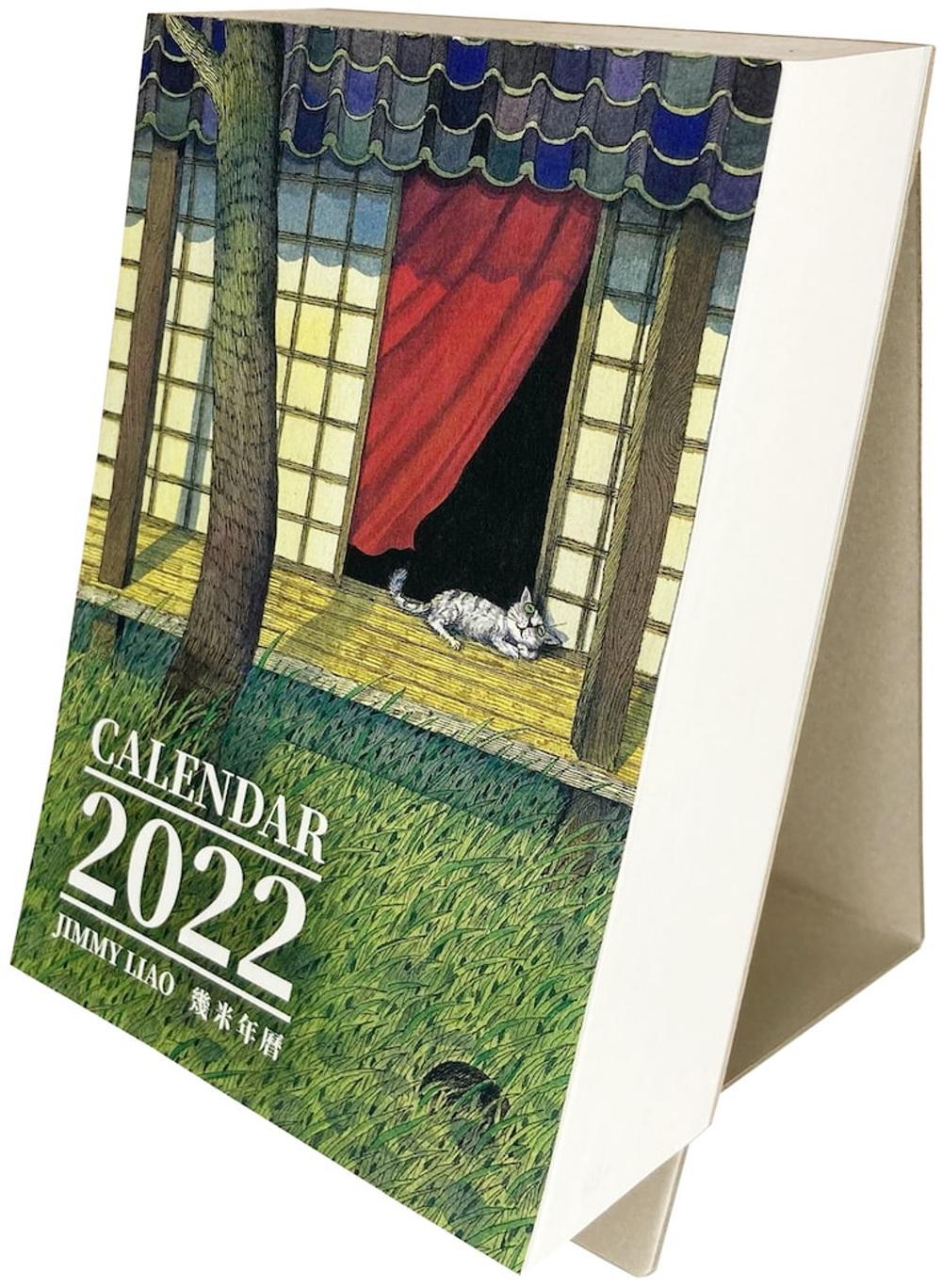 幾米年曆2022
