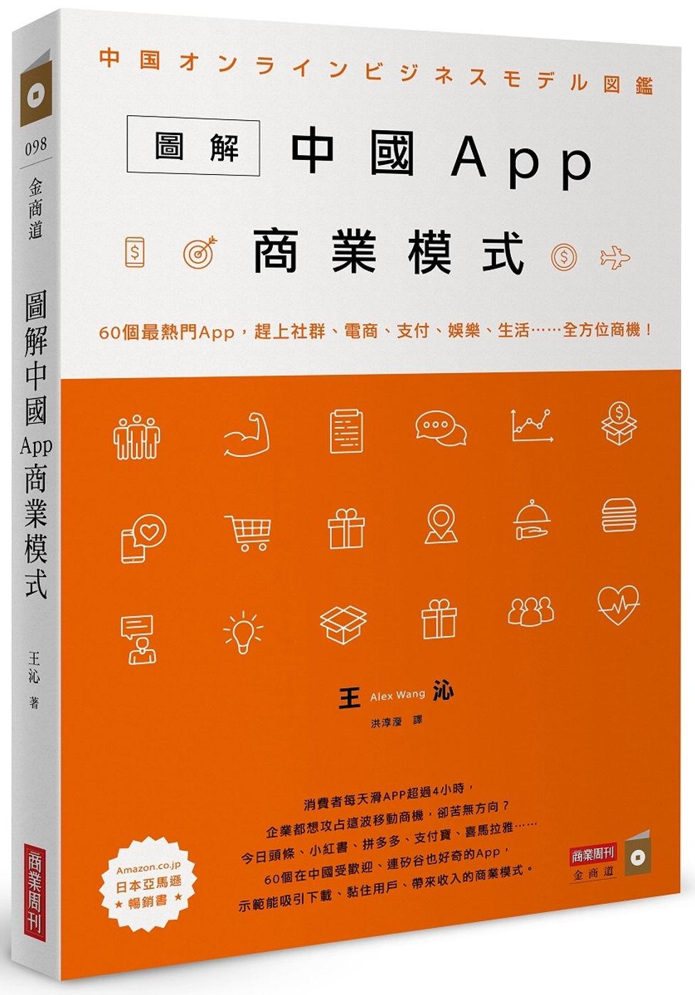 圖解中國App商業模式:60個...