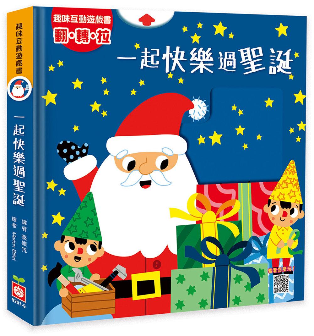 趣味互動遊戲書:一起快樂過聖誕...