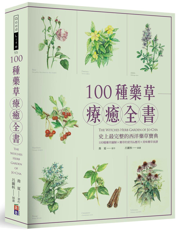 100種藥草療癒全書:史上最完...