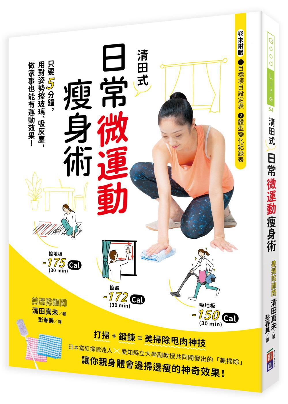 清田式日常微運動瘦身術:只要5...