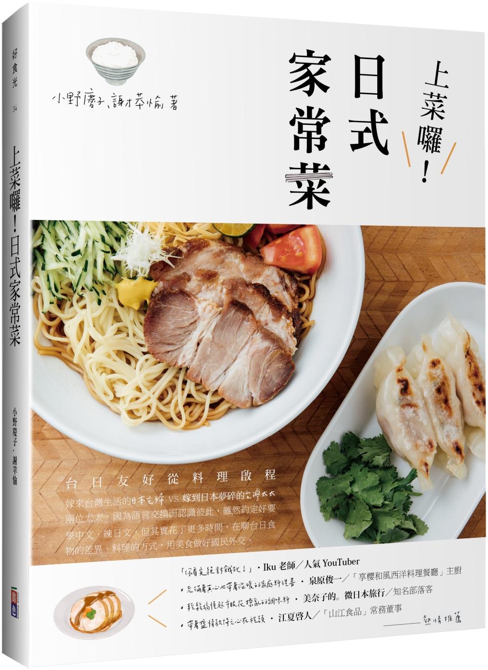 上菜囉!日式家常菜