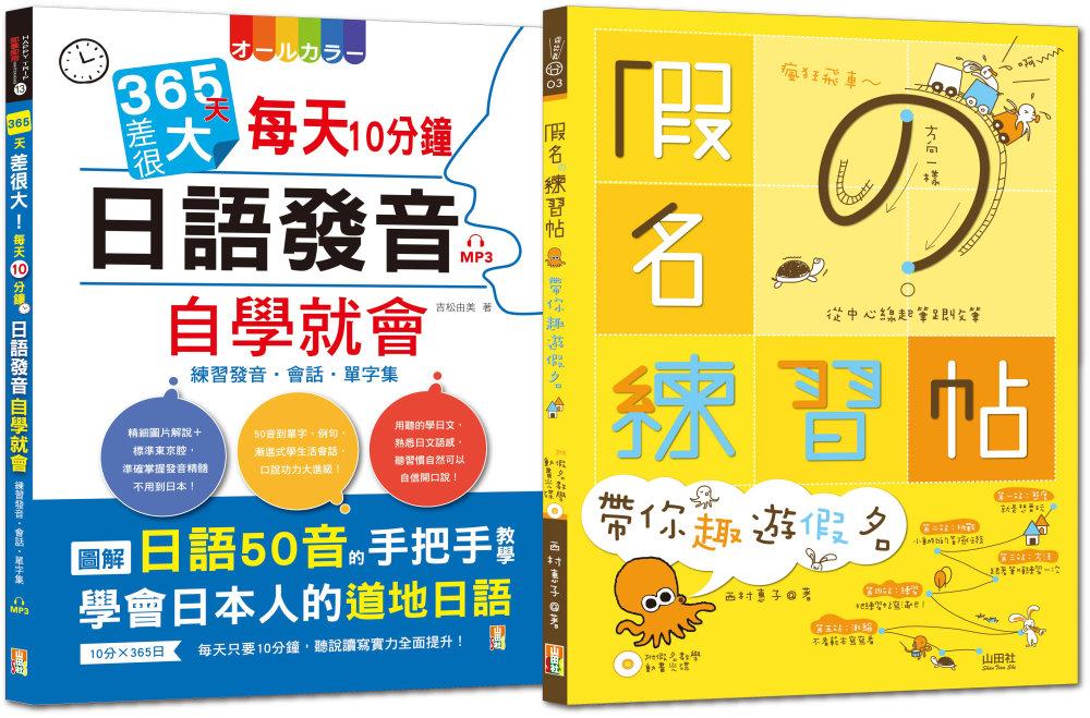 1秒就能秀日語熱銷套書:假名練...