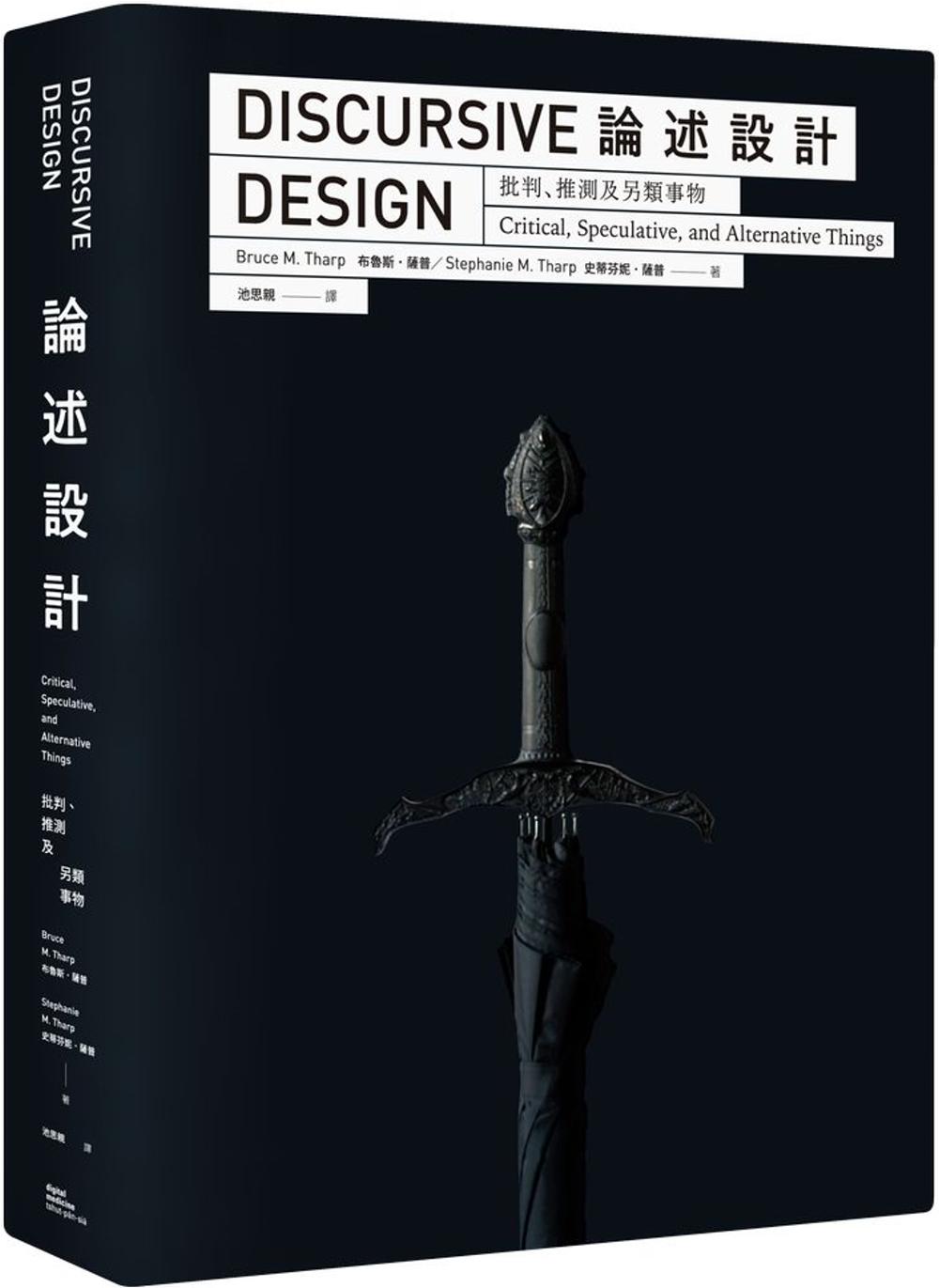 論述設計:批判、推測及另類事物