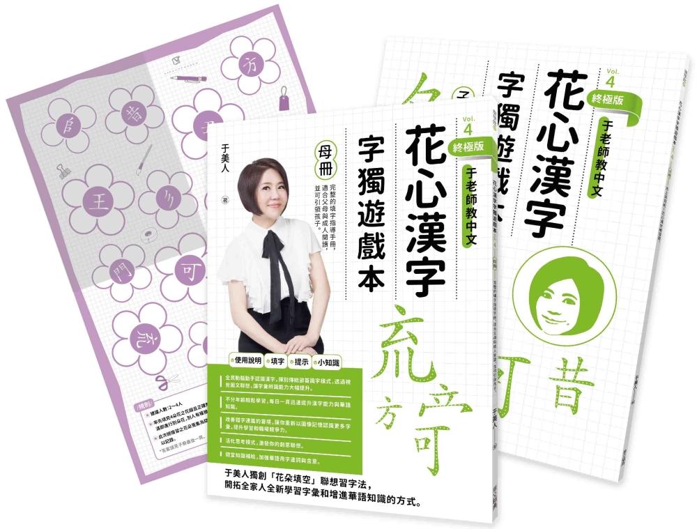 花心漢字字獨遊戲本Vol.4 ...
