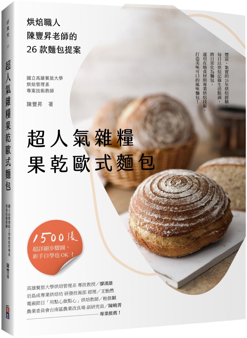 超人氣果乾雜糧果乾麵包:烘焙職...