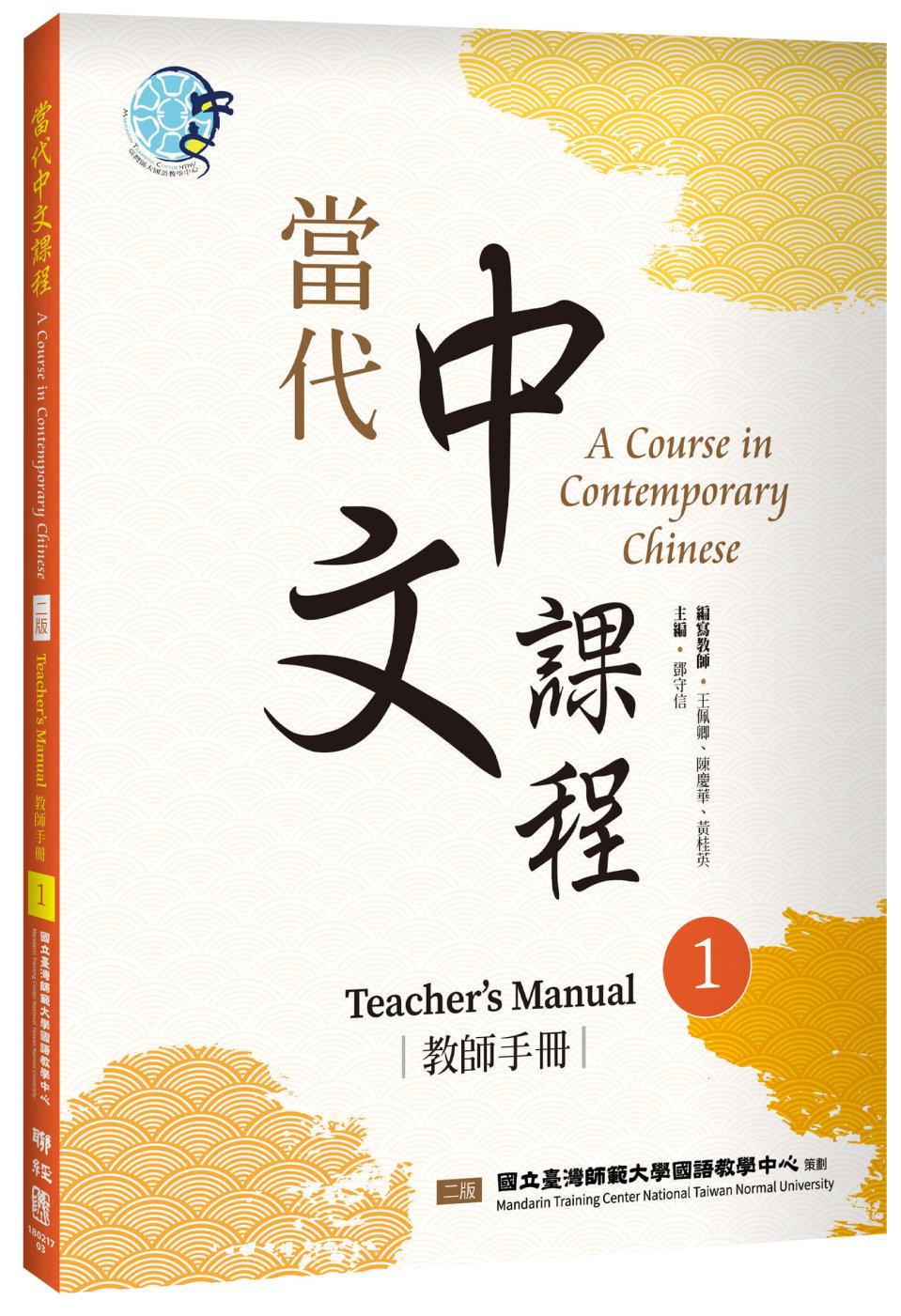當代中文課程 教師手冊1(二版...