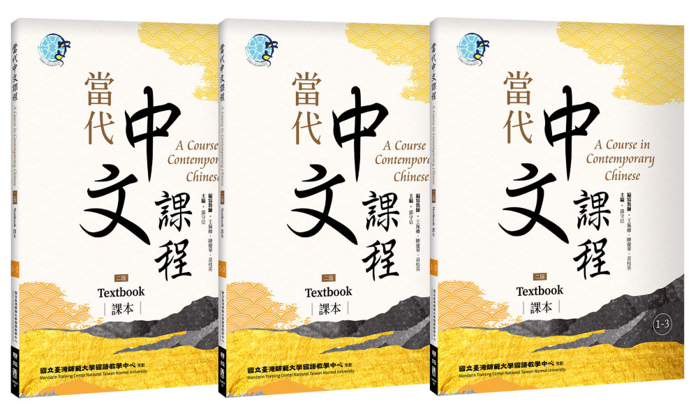 當代中文課程 課本1(二版)【...
