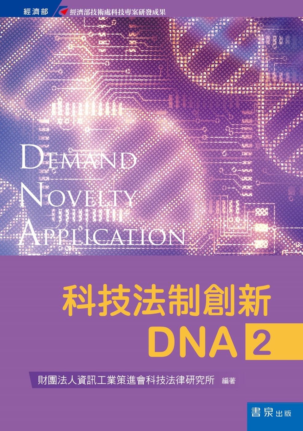 科技法制創新DNA2