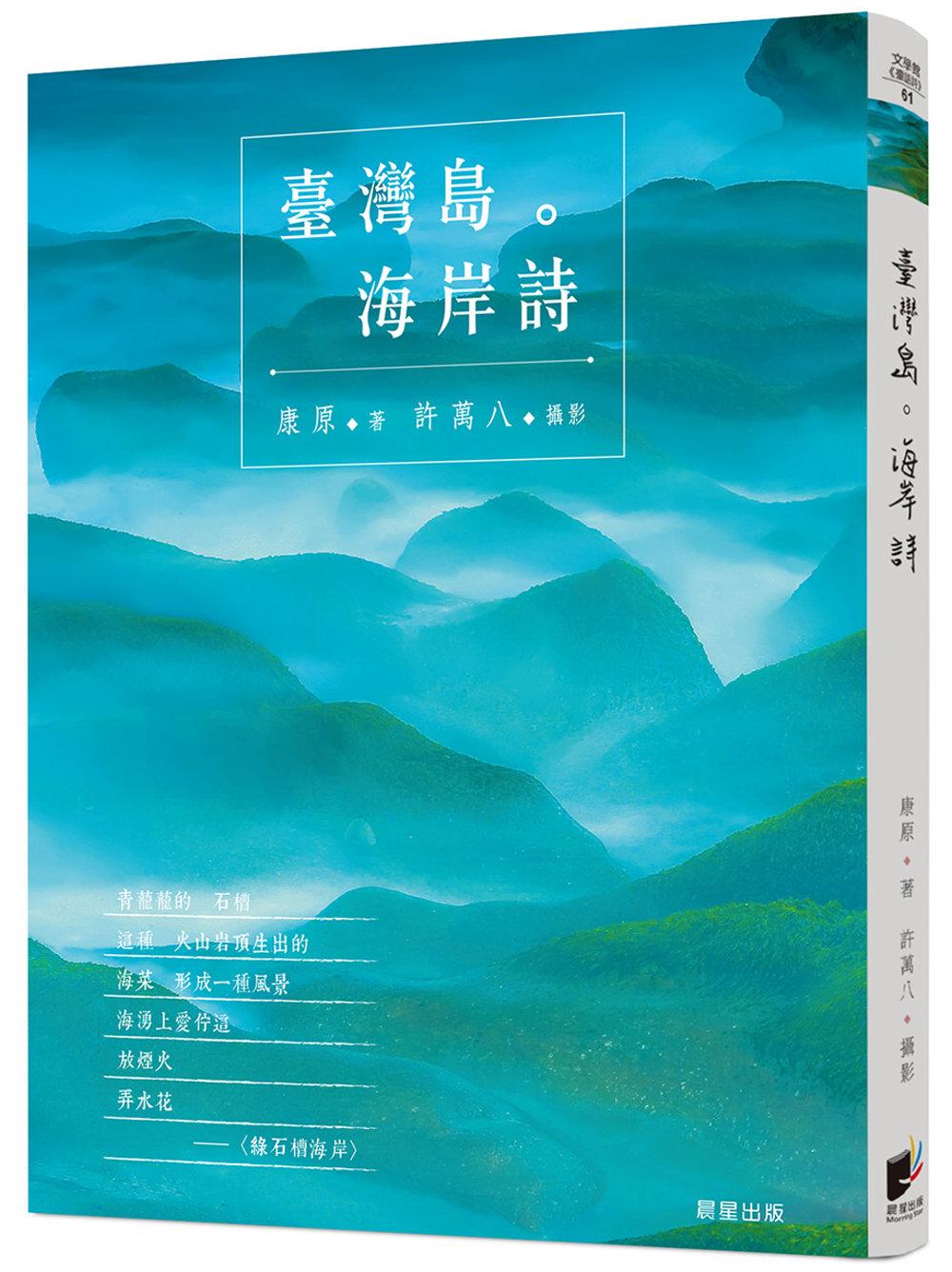 臺灣島。海岸詩
