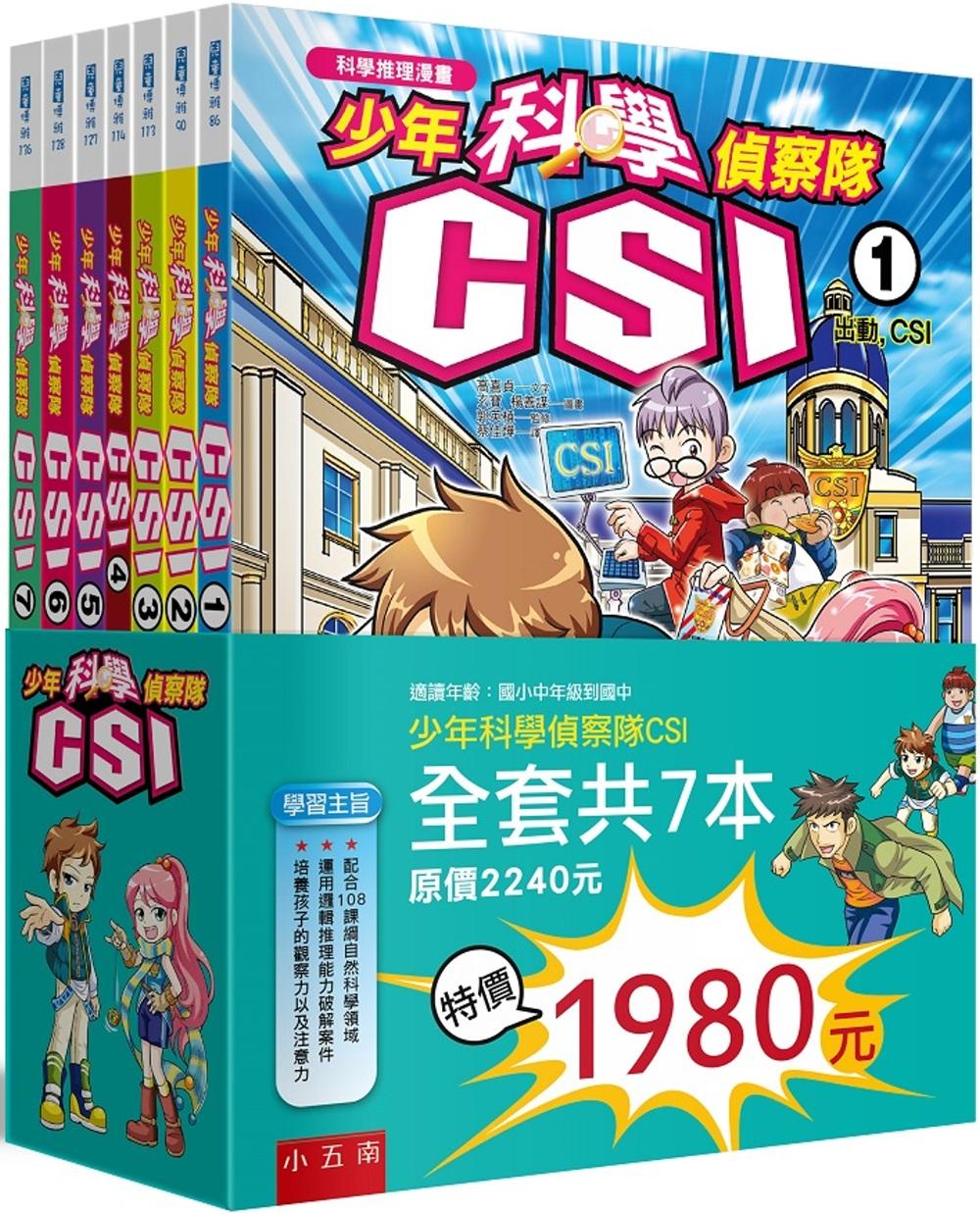少年科學偵察隊CSI套書(2版...