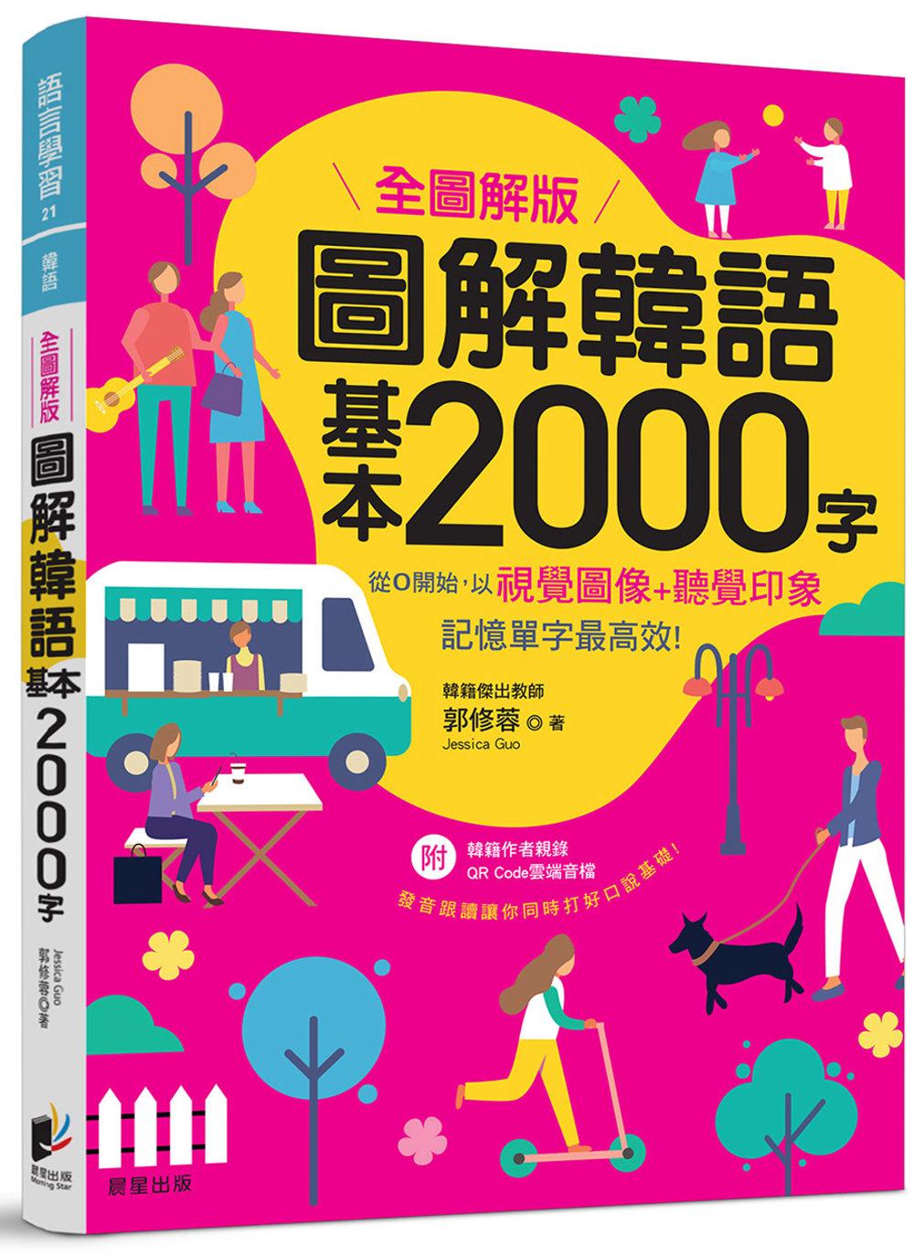 圖解韓語基本2000字 【全圖...