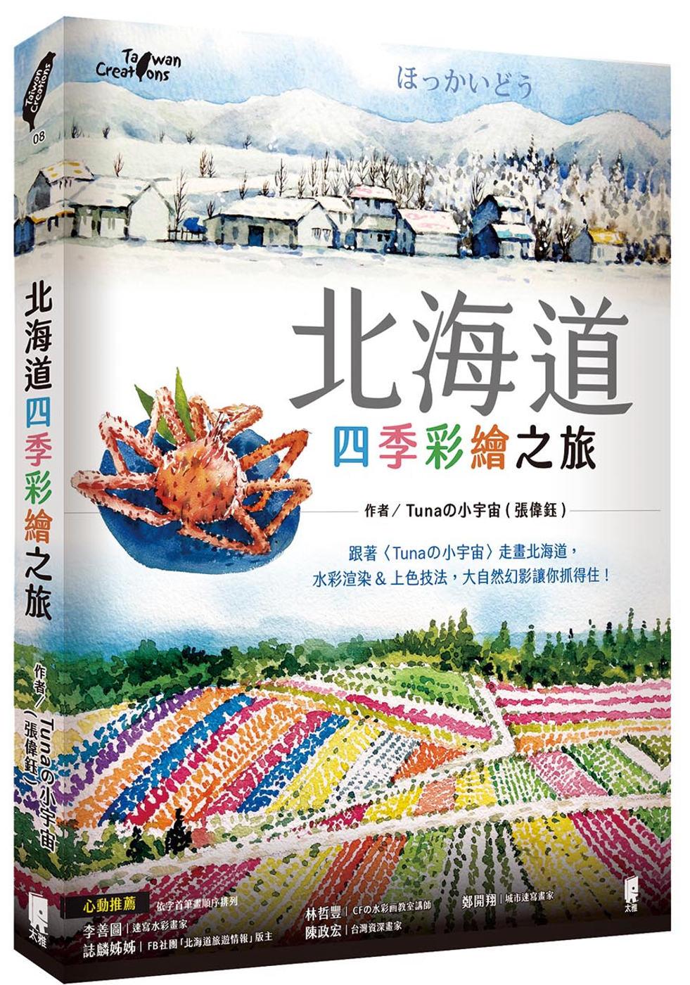 北海道四季彩繪之旅