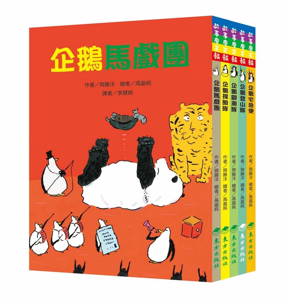 50隻神出鬼沒的企鵝 故事套書...