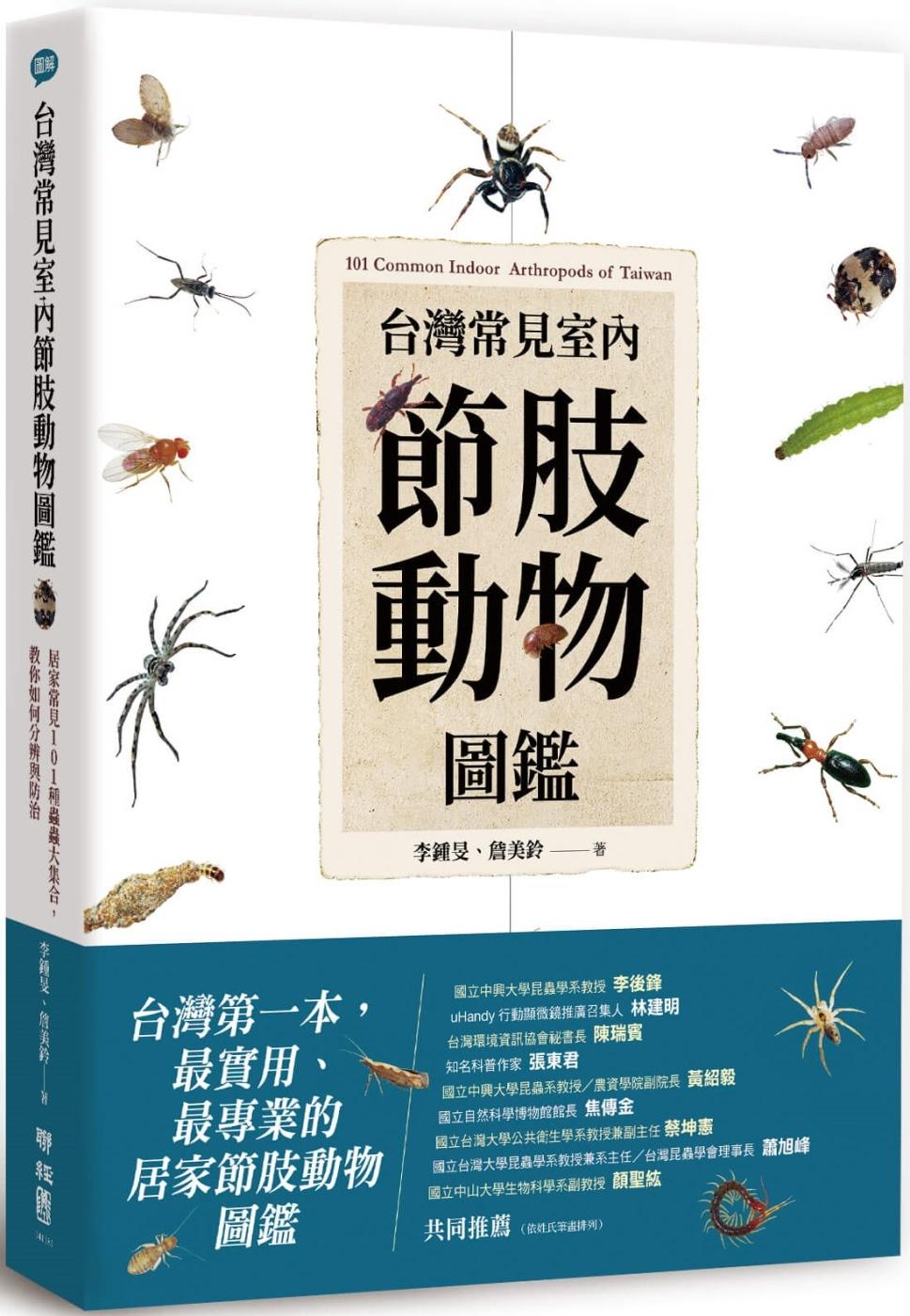 台灣常見室內節肢動物圖鑑:居家...