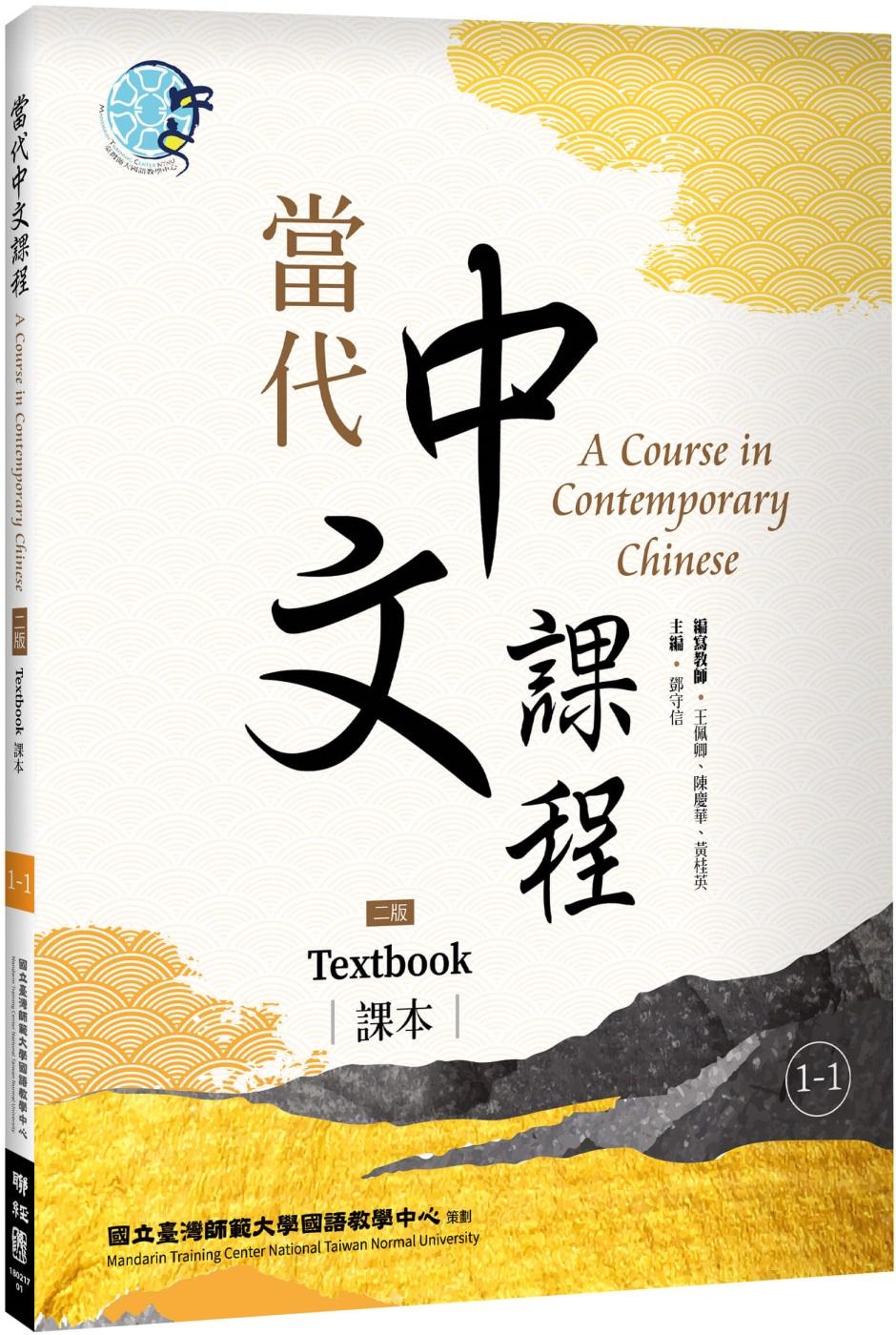 當代中文課程 課本1-1(二版...