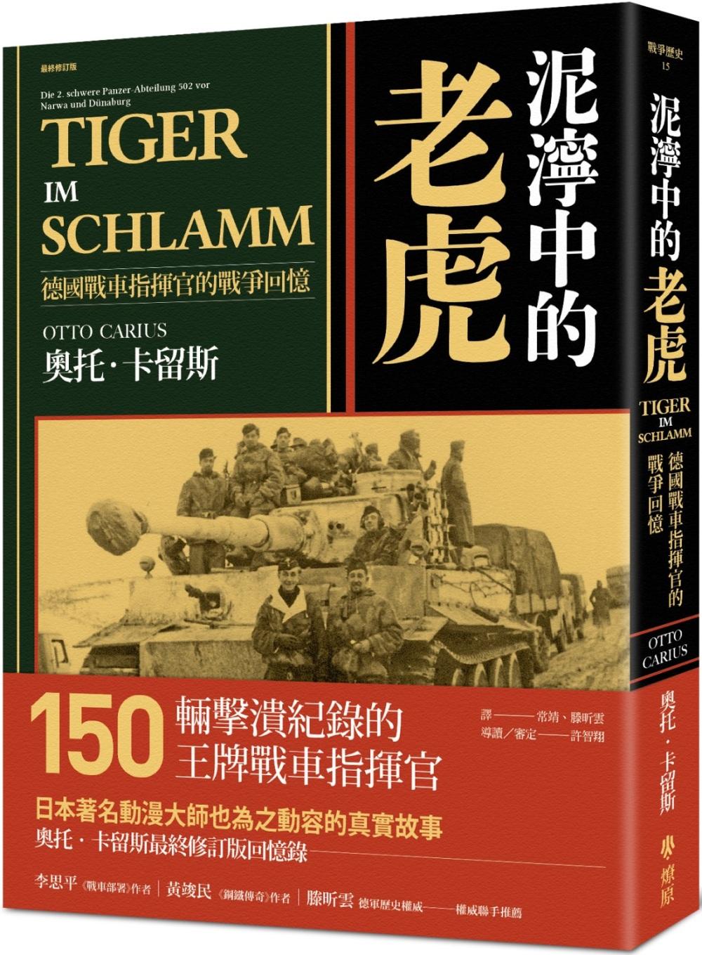 泥濘中的老虎:德國戰車指揮官的...