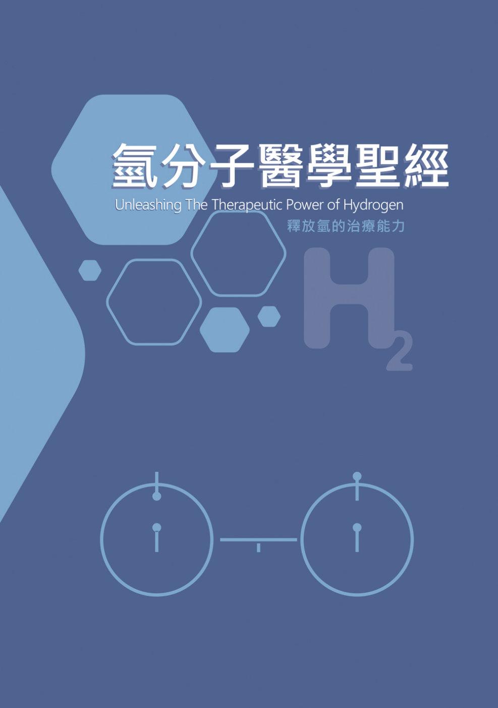 氫分子醫學聖經