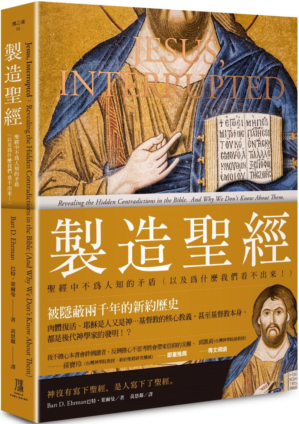 製造聖經:聖經中不為人知的矛盾...