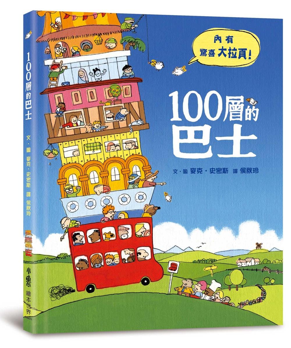 100層的巴士(三版)