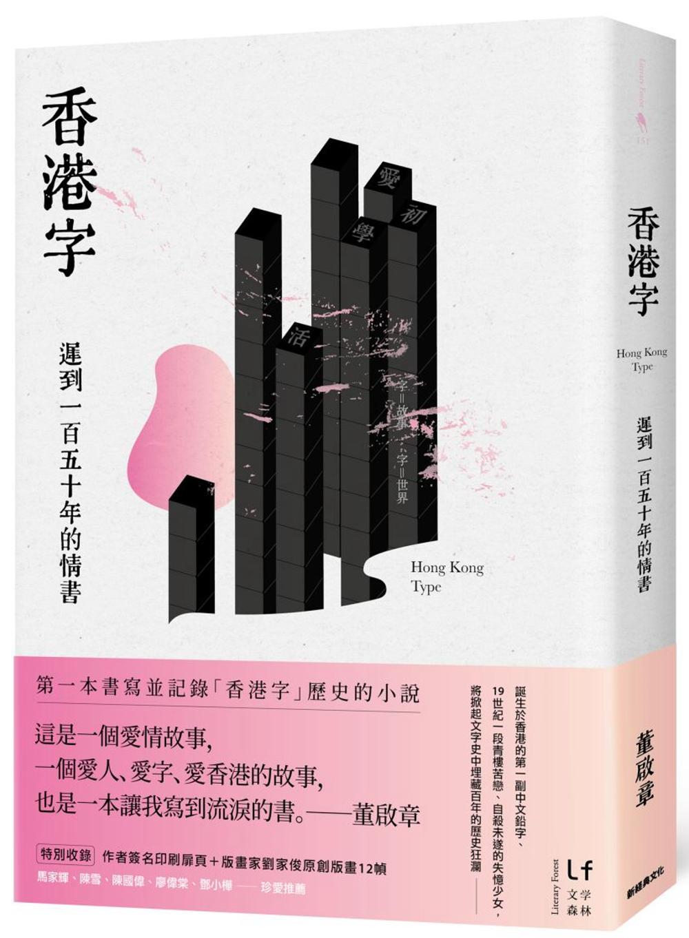 香港字:遲到一百五十年的情書