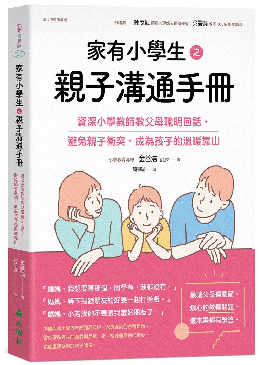 家有小學生之親子溝通手冊:資深...