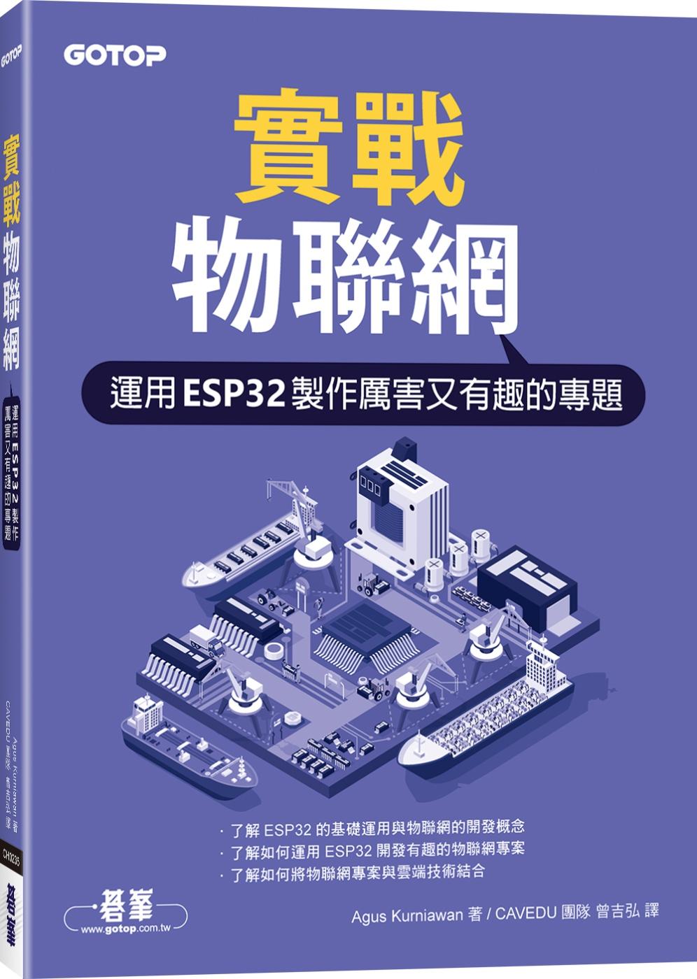 實戰物聯網|運用ESP32製作...