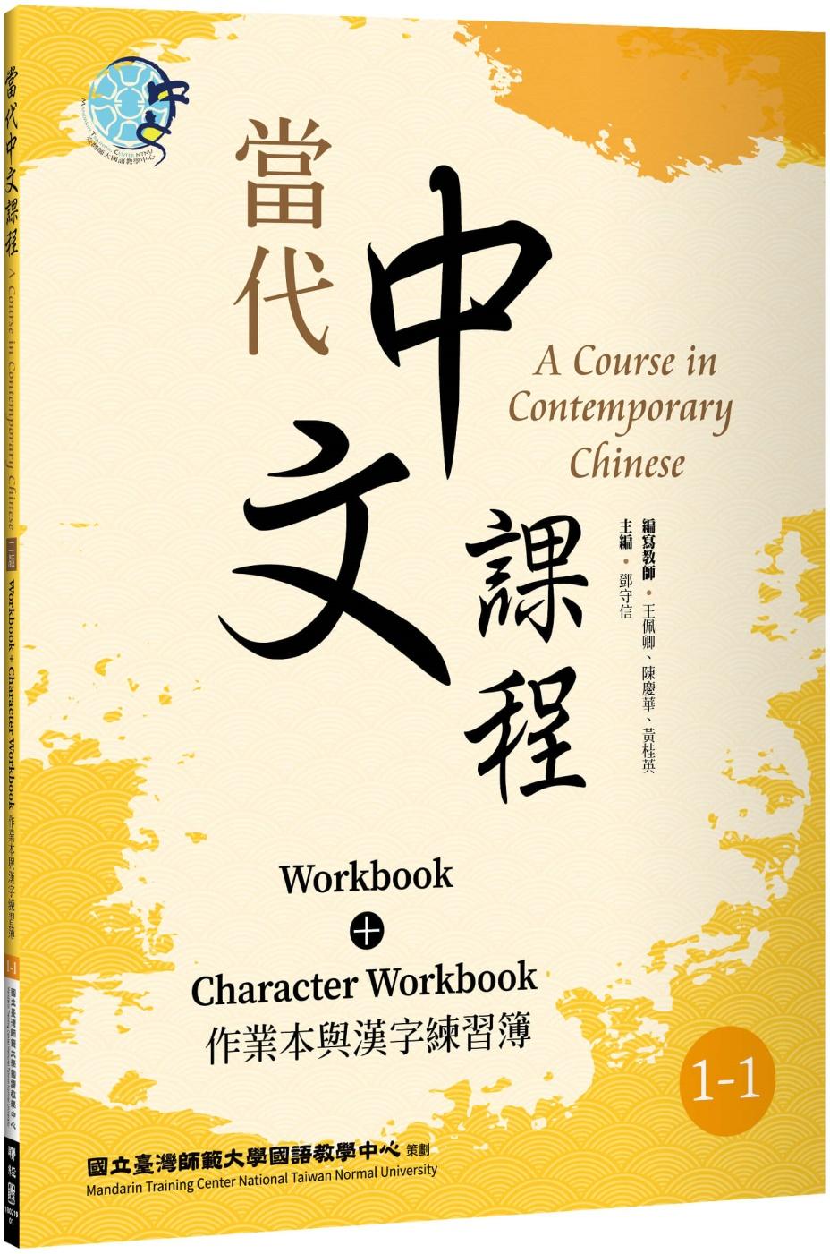 當代中文課程 作業本與漢字練習...