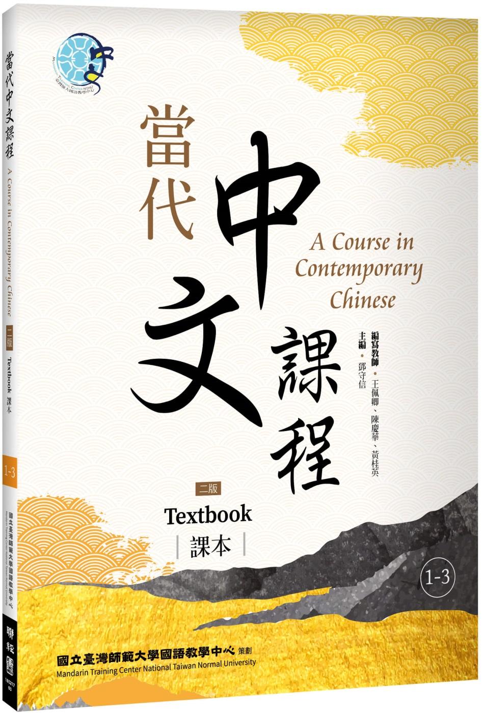 當代中文課程 課本1-3(二版...