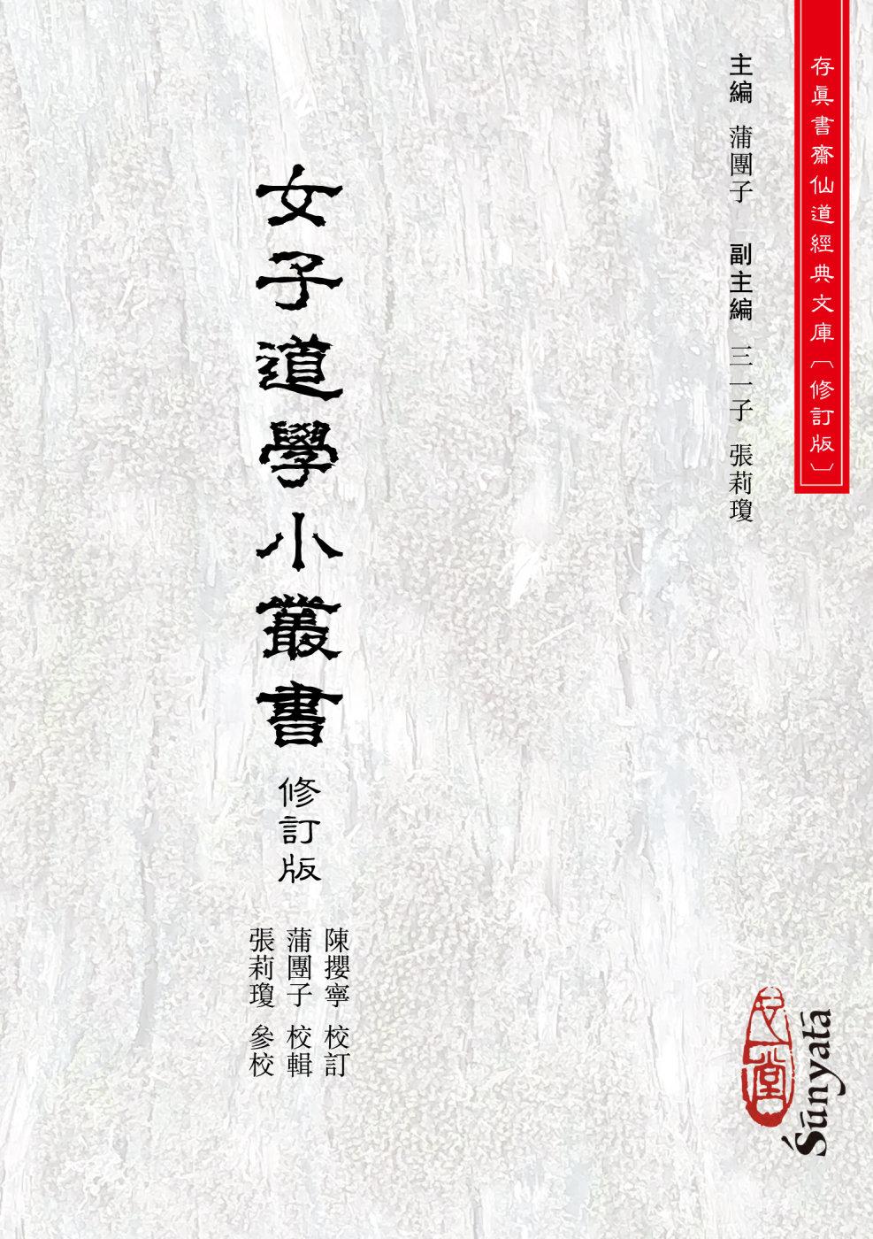 女子道學小叢書【修訂版】(PO...