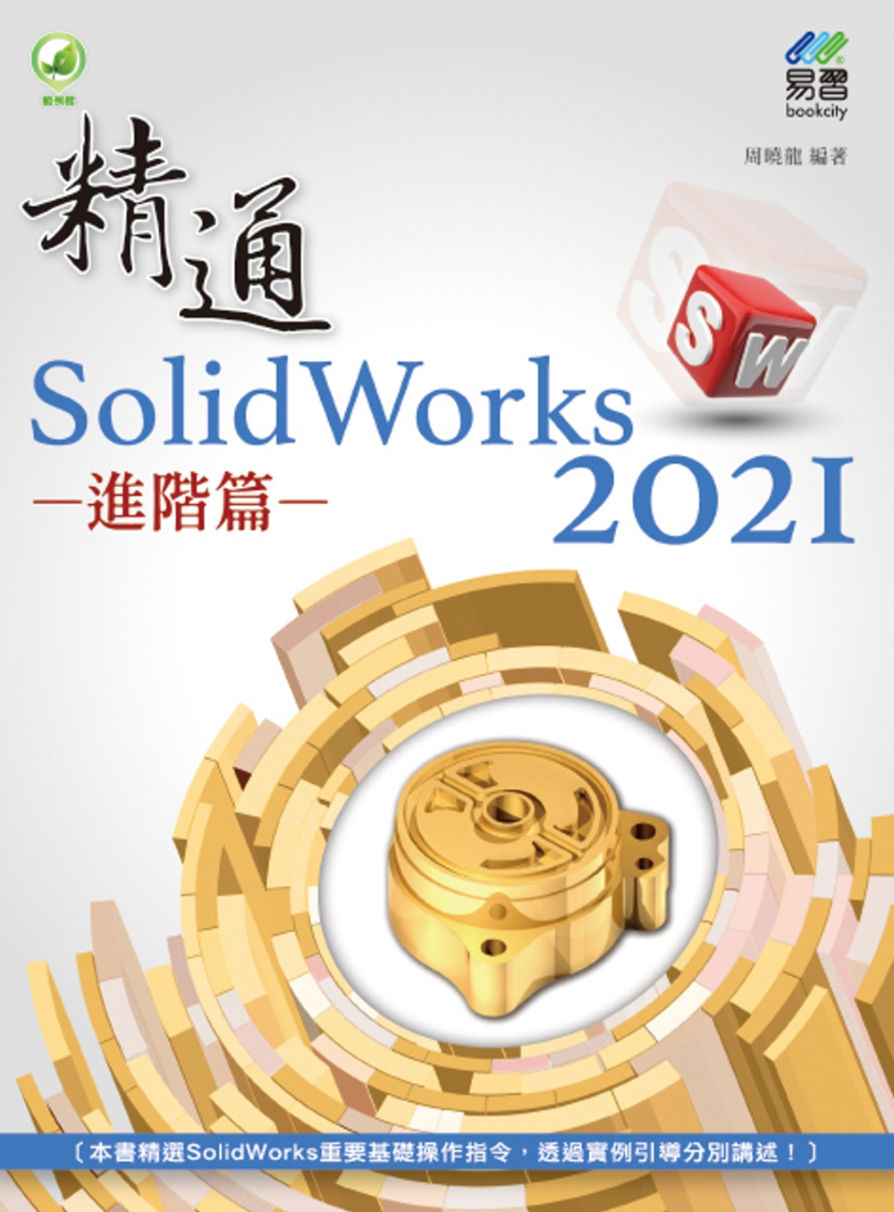精通 SolidWorks 2...