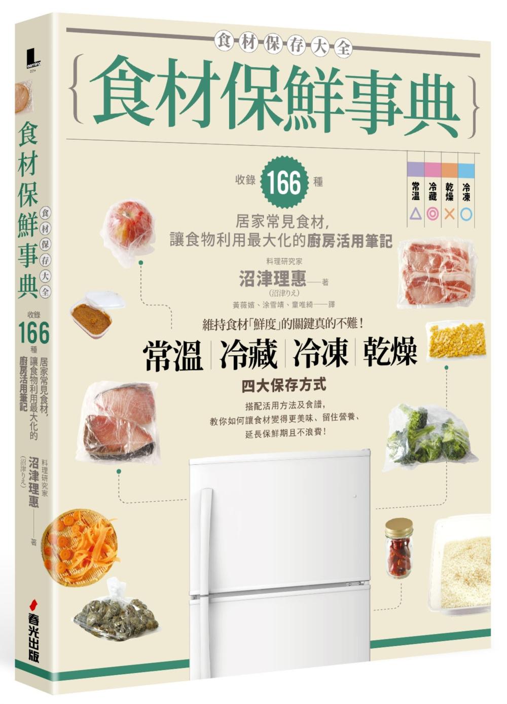 食材保鮮事典:收錄166種居家...