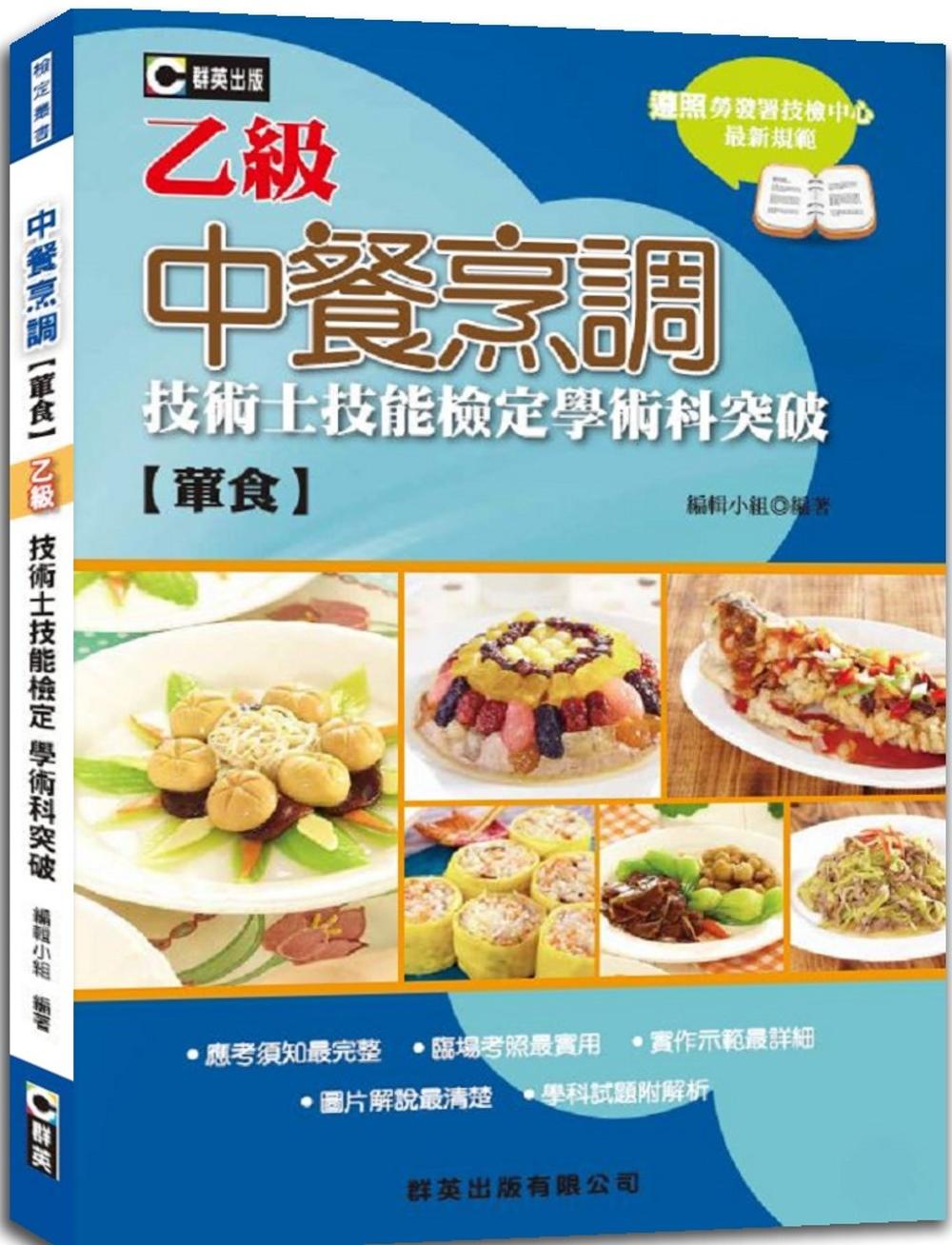 中餐烹調(葷食)乙級技術士技能...