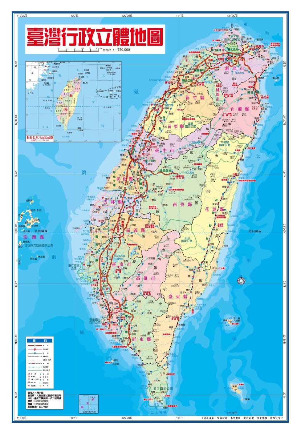 最新版臺灣行政立體地圖
