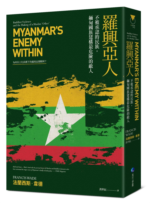 羅興亞人:不被承認的民族,緬甸...