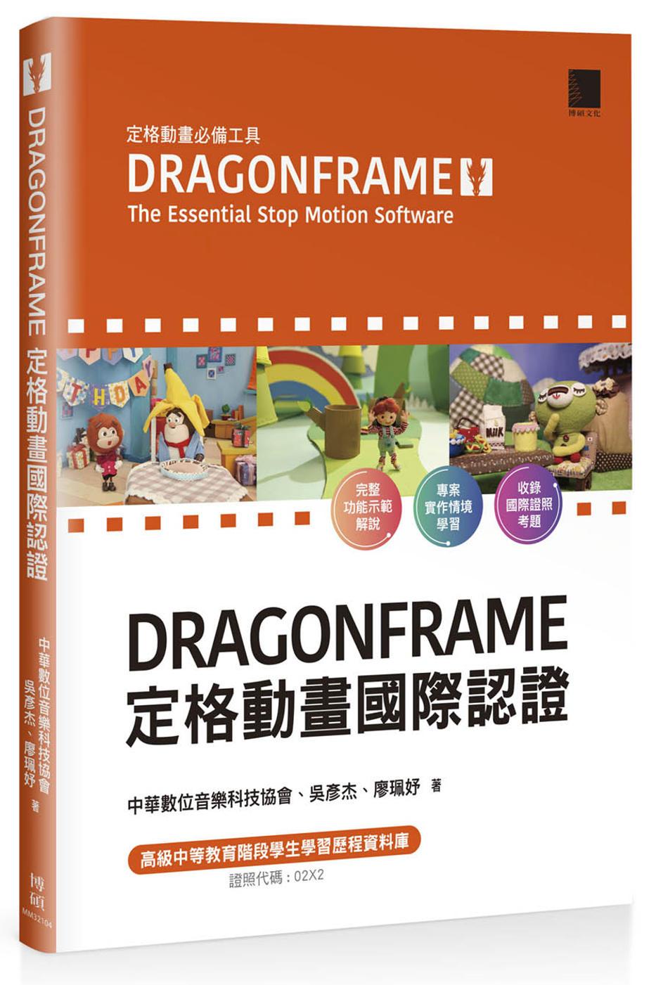 DRAGONFRAME 定格動...