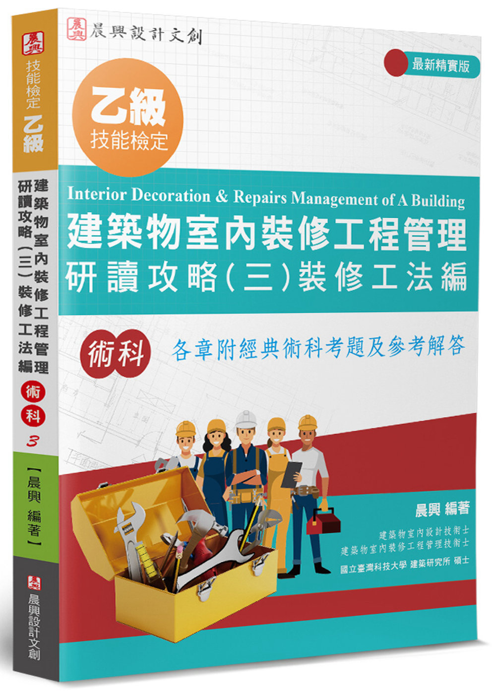 乙級建築物室內裝修工程管理研讀...