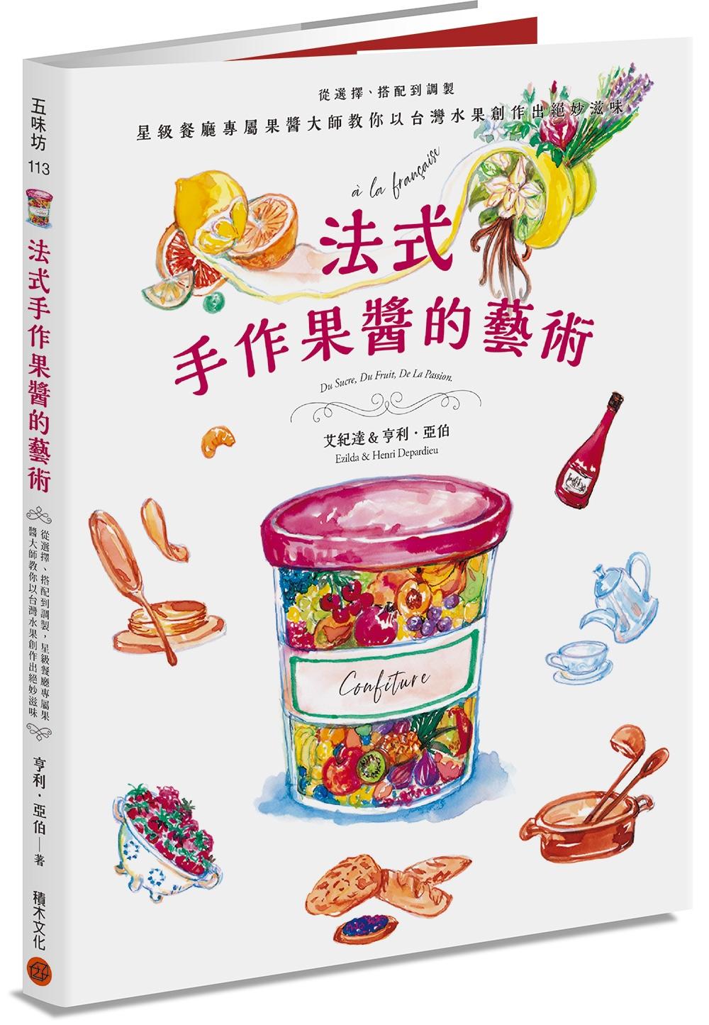 法式手作果醬的藝術:從選擇、搭...