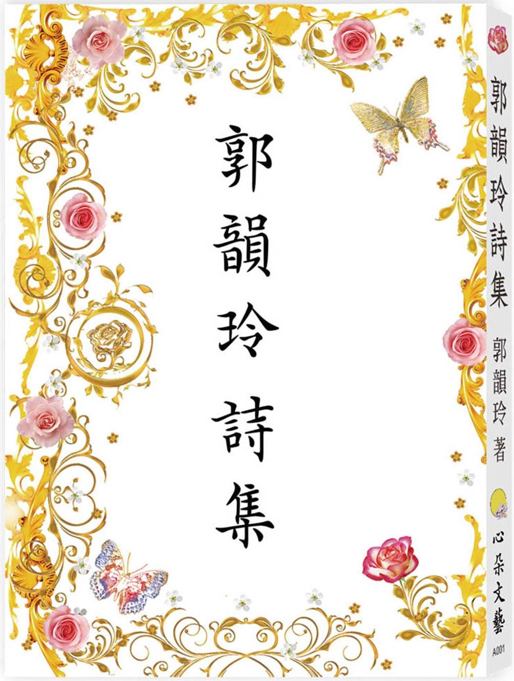 郭韻玲詩集