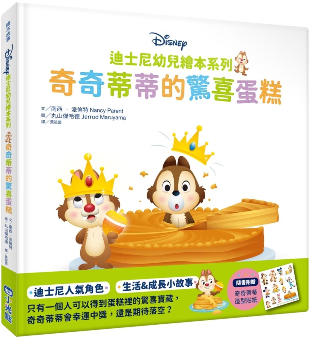 迪士尼幼兒繪本系列:奇奇蒂蒂的...