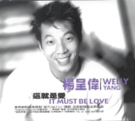 Welly Yang It Must Be Love ^(EP^)