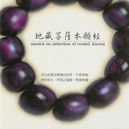 地藏菩薩本願經 mantra on extinction of rooted karma